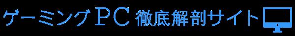 ゲーミングPC徹底解剖 - BTOパソコンのレビュー特化型情報サイト