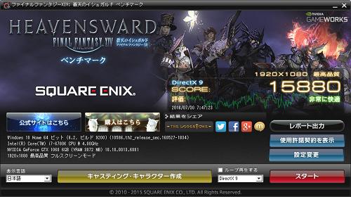 FF14DirectX9