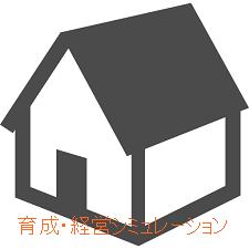 育成・経営シミュレーション