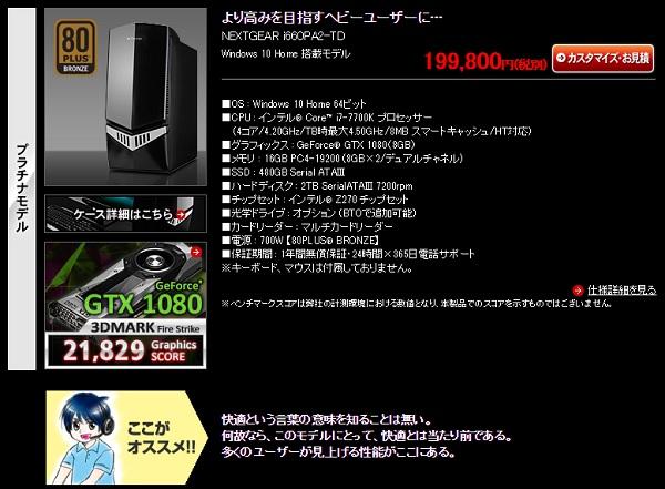 NEXTGEAR- i660PA2-TD