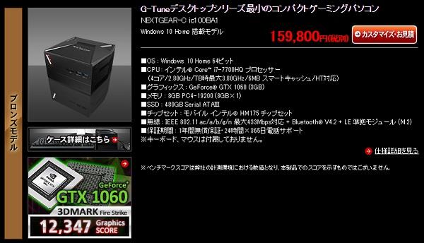NEXTGEAR-C ic100BA1