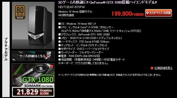 NEXTGEAR i670PA1