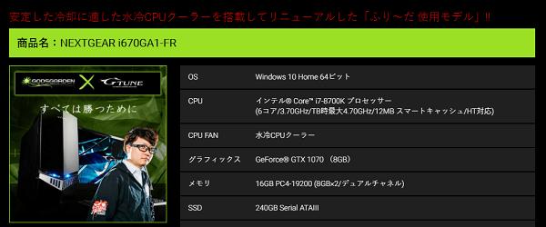 NEXTGEAR i670GA1-FR