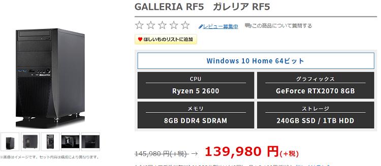 GALLERIA RF5
