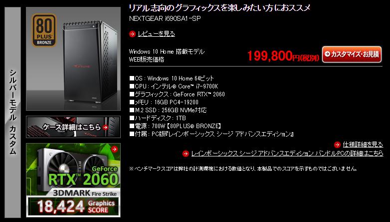 NEXTGEAR i690SA1-SP