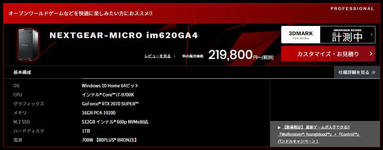 NEXTGEAR-MICRO im620GA4top