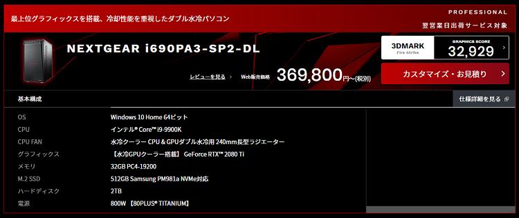 NEXTGEAR i690PA3-SP2-DL (2)