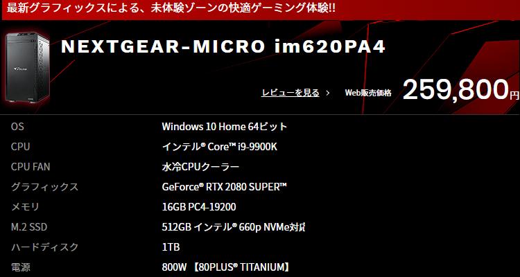 NEXTGEAR-MICRO im620PA4
