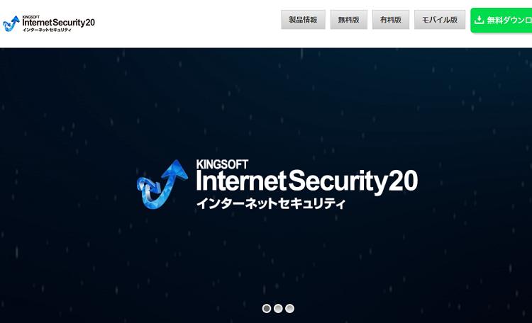 kingsoftinternetsecurity