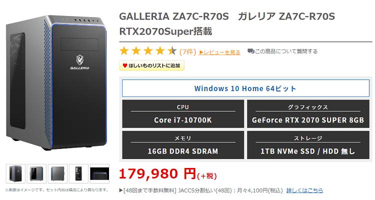 GALLERIA ZA7C-R70Stop