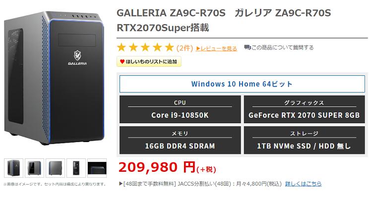 GALLERIA ZA9C-R70Stop