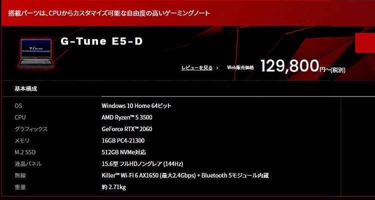 G-Tune E5-Dtop