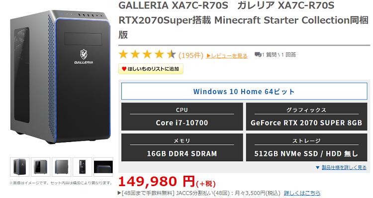 GALLERIA XA7C-R70Stop