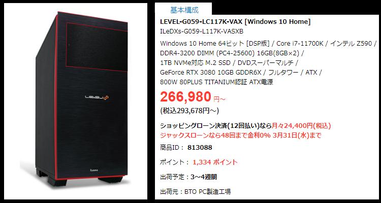 LEVEL-G059-LC117K-VAXtop
