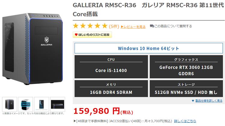 GALLERIA RM5C-R36top